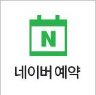 네이버예약